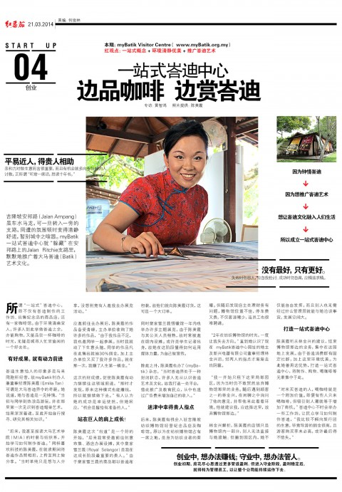 21 March 2014 , RED TOMATO newspaper : About myBatik, About Emilia's Batik Journey