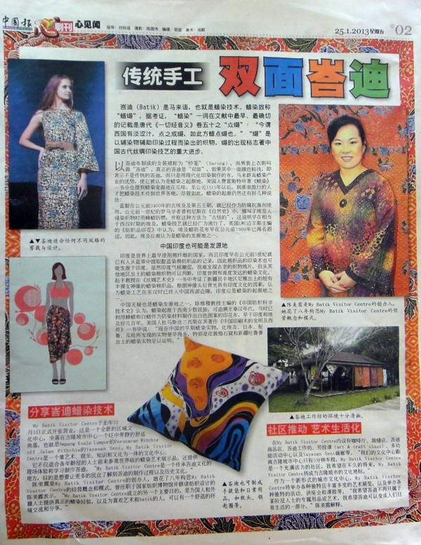 1 March 2013 China Press feature The Beauty of Batik Malaysia