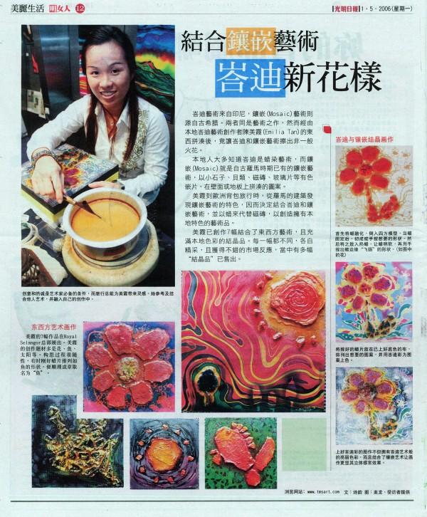 "2006 Guang Ming News "" Mosaic Batik by Emilia """